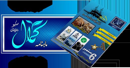 Monthly Kamal September 2017